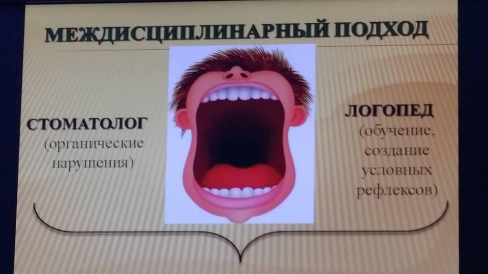 комплексный подход к лечения ортодонтических пациентов