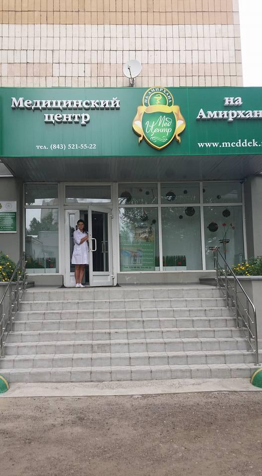 Медицинский центр на Амирхана