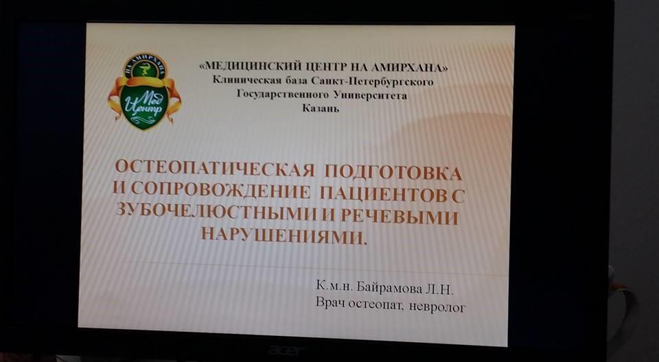 курс Л.Н. Байрамовой